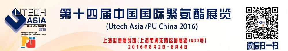 第十四届中国国际聚氨酯展览会