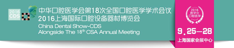 2016上海国际口腔设备器材博览会&中华口腔医学会第18次全国口腔医学学术会议