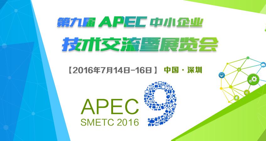 第九届APEC中小企业技术交流暨展览会