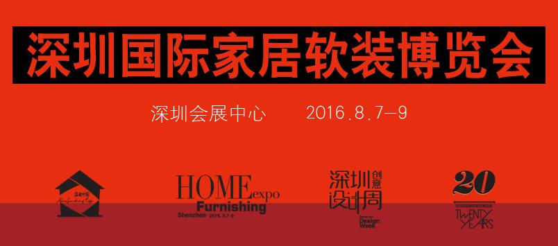 2016(秋)深圳国际家居软装博览会
