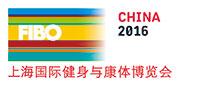 2016上海国际健身与康体博览会