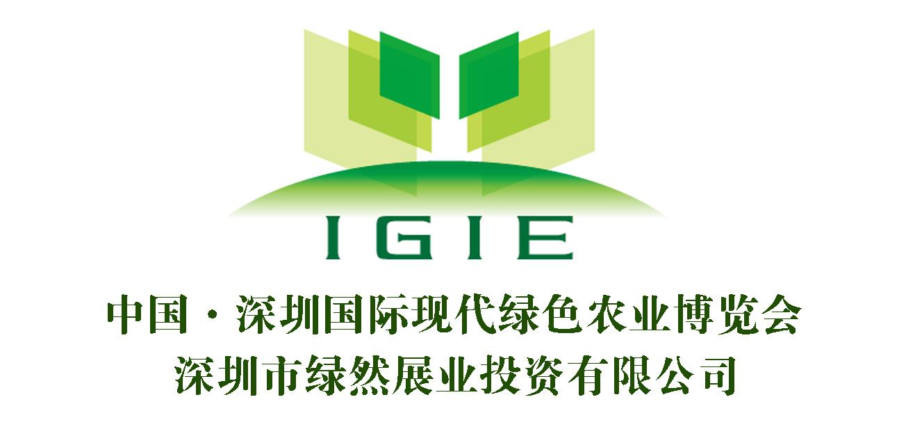 2016第二届深圳国际现代绿色农业博览会