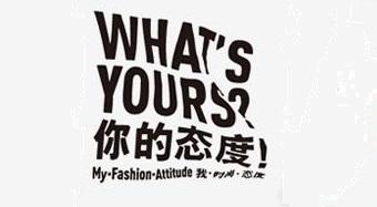 第16届中国(深圳)国际品牌服装服饰交易会、2016深圳国际纺织面料及辅料展览会
