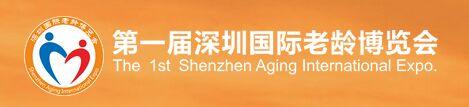 第一届深圳国际老龄博览会