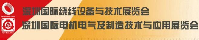 深圳国际绕线设备与技术展览会、深圳国际小电机及制造技术与应用展览会
