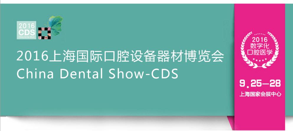2016上海国际口腔设备器材博览会(仅供国外组团观众预订)