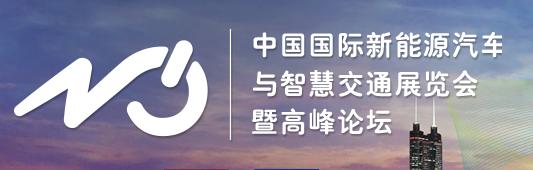 中国国际新能源汽车与智慧交通展览会暨高峰论坛