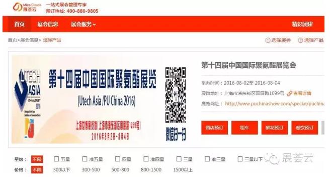 展荟云成功服务于2016第十四届中国国际聚氨酯展览会