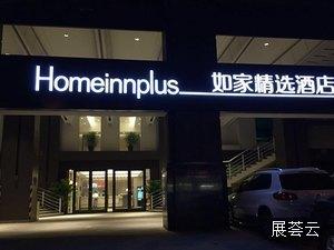 如家精选酒店(上海安远路店)