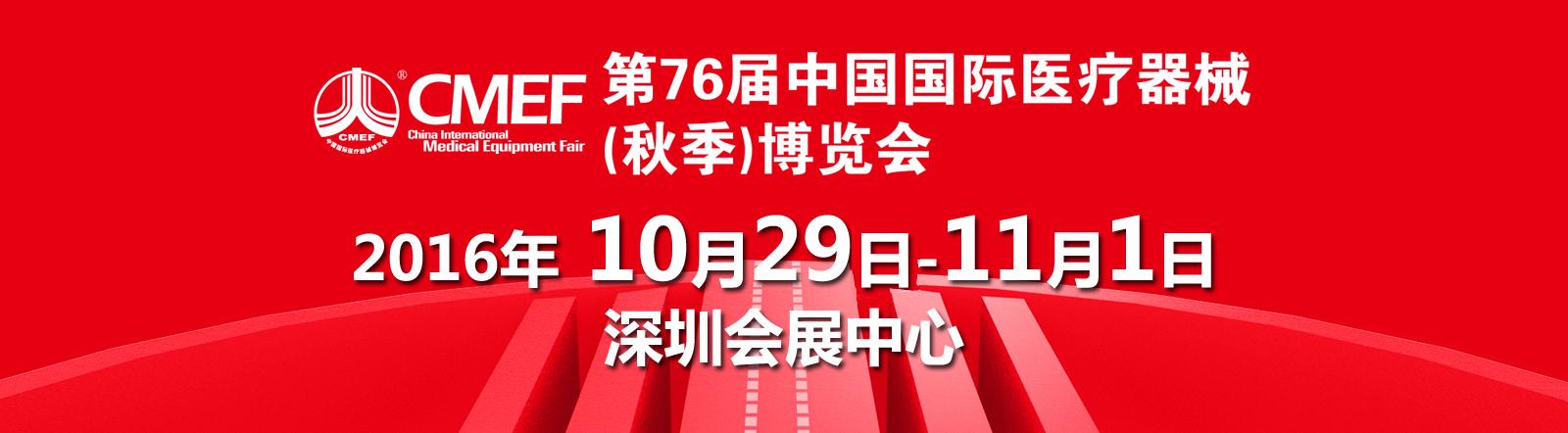 2016年第76届中国国际医疗器械(秋季)博览会