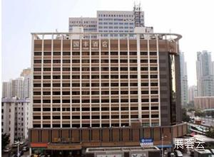 深圳国丰酒店