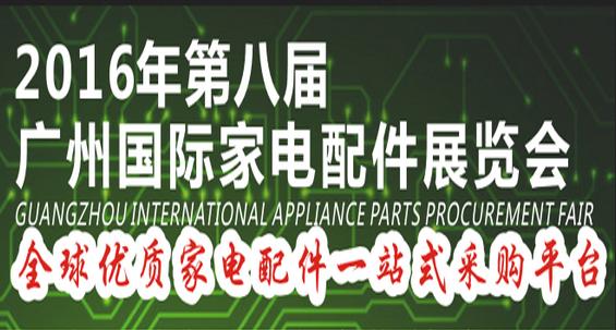广州国际家电配件展览会