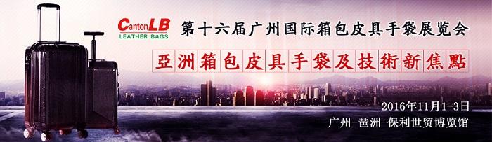 第16届广州国际箱包皮具手袋展览会