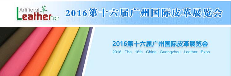 2016第16届广州国际皮革展览会