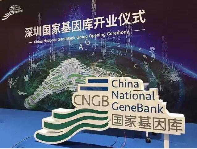 【星瀚公关】深圳国家基因库正式开业 综合能力位居世界第一