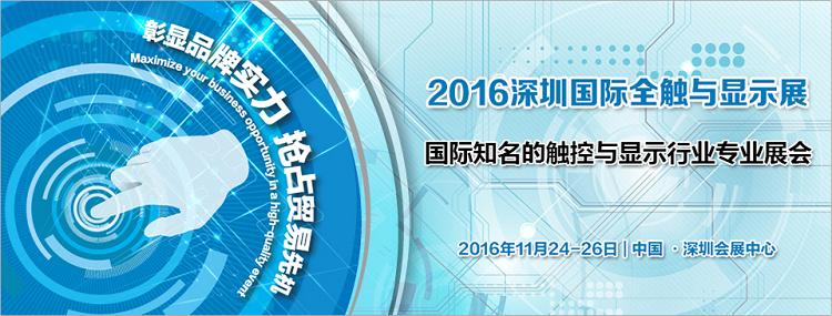 2016第十五届(深圳)国际触摸屏展览会
