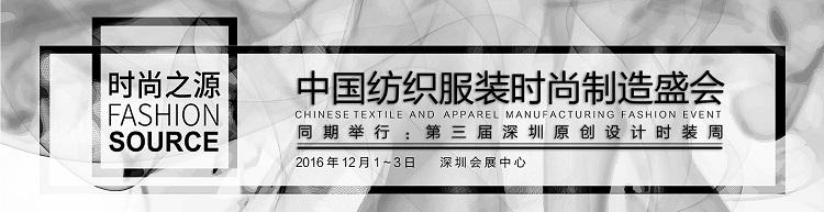 第18届深圳国际服装贴牌/纺织面辅料/服饰配件博览会