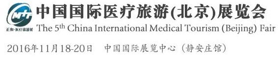 第五届中国(北京)国际医疗旅游展览会