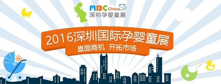 2016中国深圳国际孕婴童用品展览会