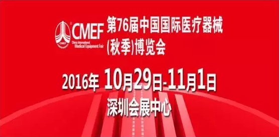 助推健康中国战略实施——展荟云成功服务CMEF秋季盛会