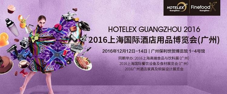 2016上海国际酒店用品博览会(广州)