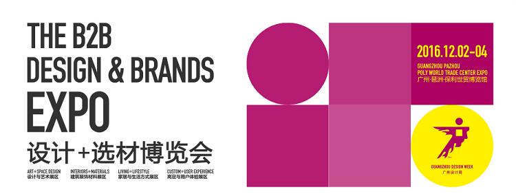 2016广州国际设计周设计选材博览会