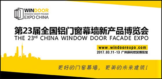 2017年第23届全国铝门窗幕墙行业年会暨铝门窗幕墙新产品博览会
