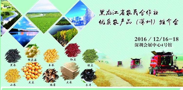2016黑龙江省农民合作社优质农产品(深圳)推介会