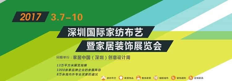 2017年(春)深圳国际家纺布艺暨家居装饰展览会