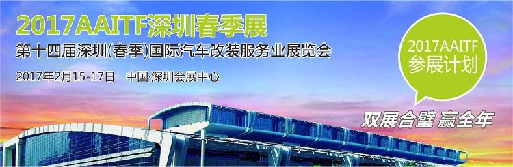 2017年第十四届深圳国际汽车改装服务业展览会