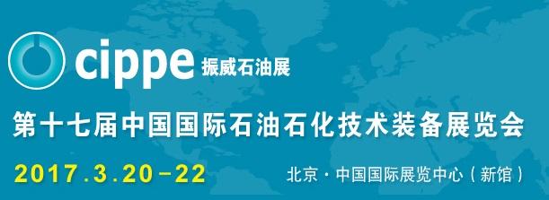 2017年第十七届中国国际石油石化技术装备展览会