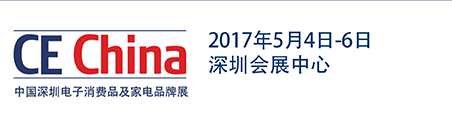 2017年中国深圳电子消费品及家电品牌展