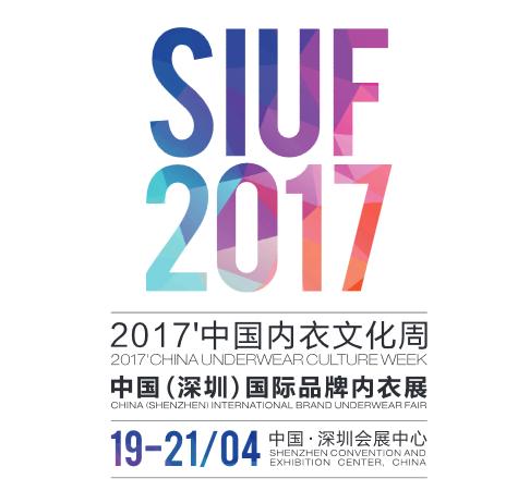 2017年中国(深圳)国际品牌内衣展览会
