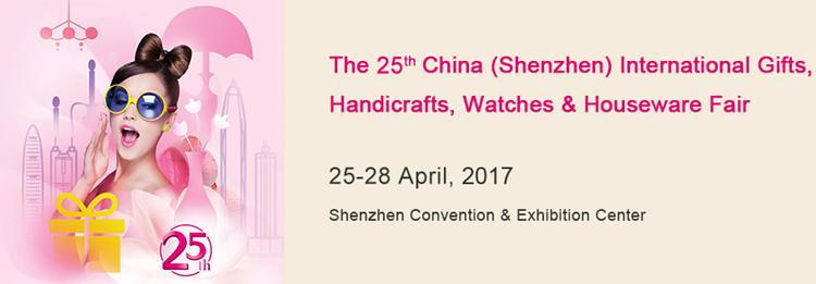 第二十五届中国(深圳)国际礼品、工艺品、钟表及家庭用品展览会