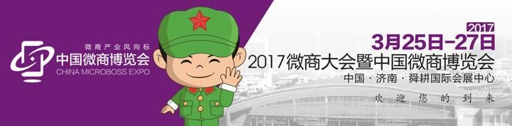 2017年第五届中国微商博览会