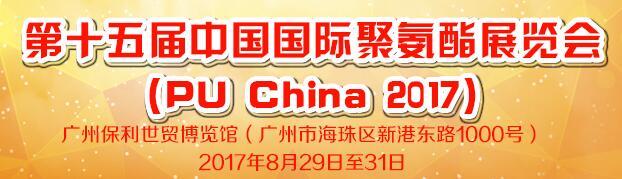 第十五届中国国际聚氨酯展览会