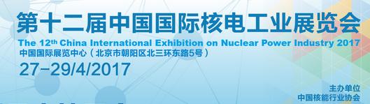 第十二届中国国际核电工业展览会