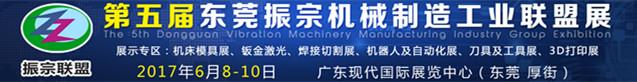 2017年第五届东莞振宗机械制造工业联盟展