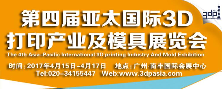 2017年第四届亚太国际3D打印产业及模具展览会