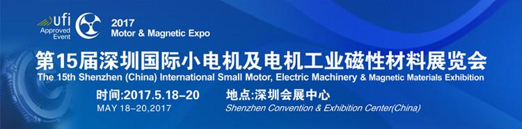 2017年第15届深圳国际小电机及电机行业、磁性材料展览会