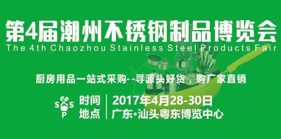 2017第四届中国(潮州)不锈钢制品博览会