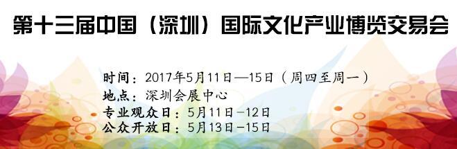 2017年第十三届中国(深圳) 国际文化产业博览交易会