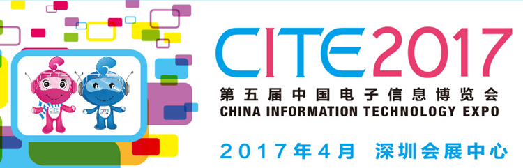 2017年第五届中国电子信息博览会
