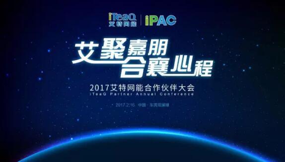 【星瀚公关】2017艾特网能合作伙伴大会圆满举行