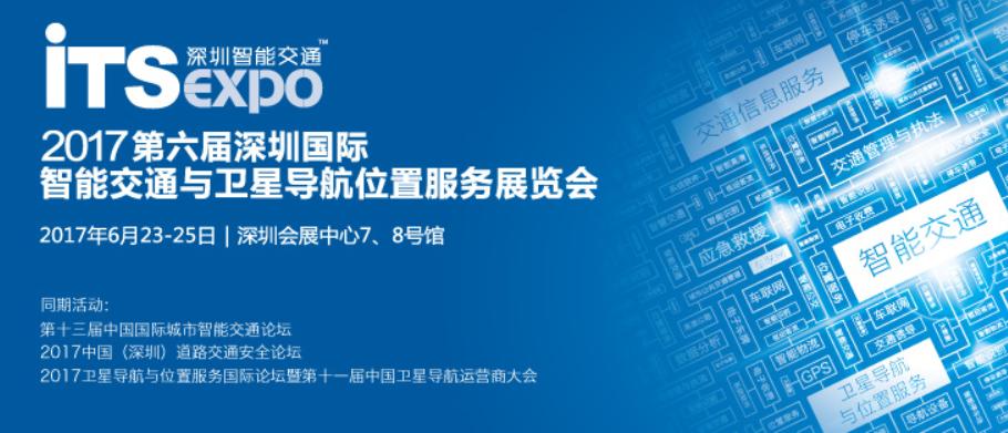 2017第六届深圳国际智能交通与卫星导航位置服务展览会