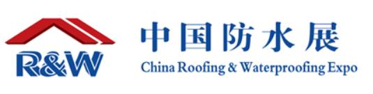 第十五届中国国际屋面和建筑防水技术展览会