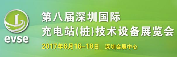 2017第八届深圳国际充电站(桩)技术设备展览会