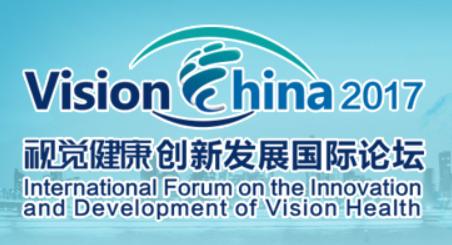 2017视觉健康创新发展国际论坛