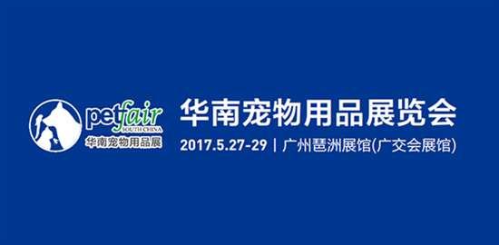 2017年华南宠物用品展览会
