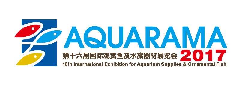 2017年第十六届国际观赏鱼及水族器材展览会及广东国际水族展